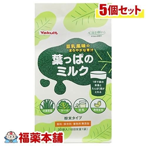 ヤクルト 葉っぱのミルク(7gx20袋入)×5個 [宅配便・送料無料] 「T60」