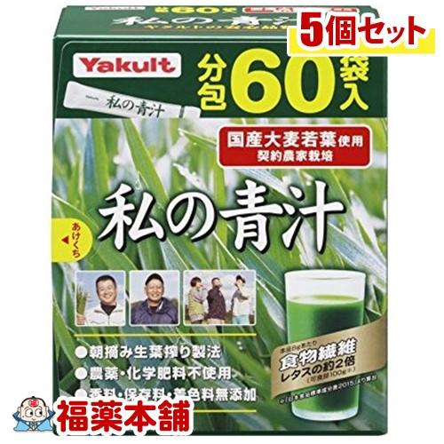 ヤクルト 元気な畑 私の青汁(4gx60袋入)×5個 [宅配便・送料無料] 「T80」