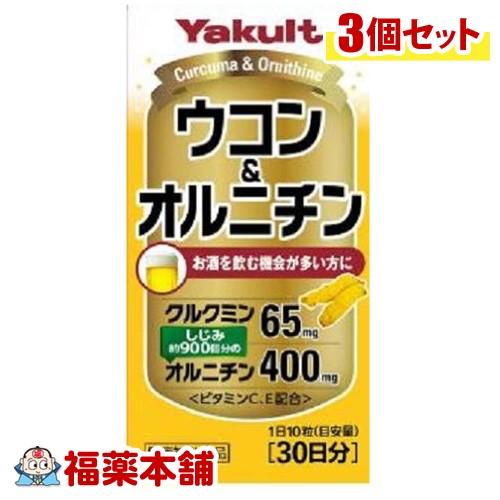 ヤクルト ウコン&オルニチン(300粒)×3個 [宅配便・送料無料] 「T60」