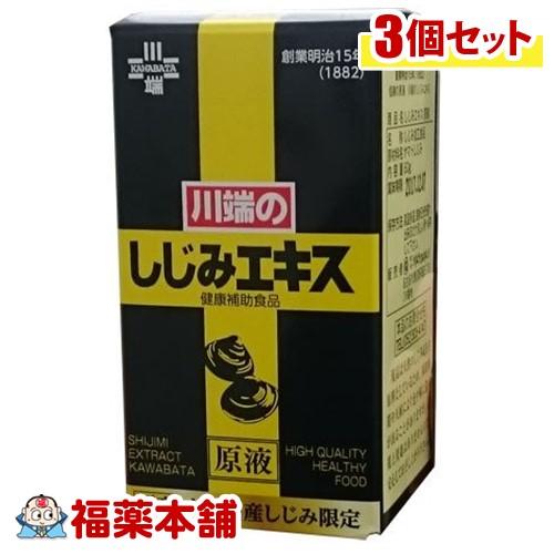 川端のしじみエキス(60g)×3個 [宅配便・送料無料] *