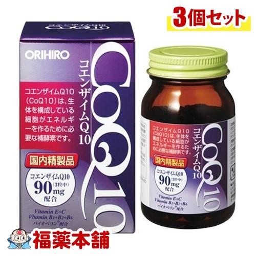 オリヒロ コエンザイムQ10(90粒入)×3個 [宅配便・送料無料] 「T60」