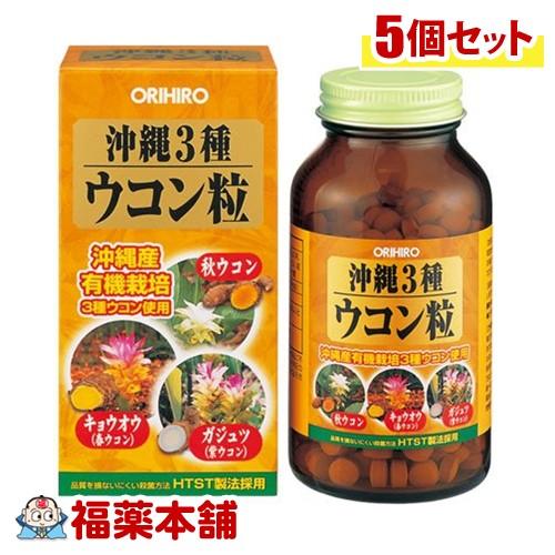 沖縄3種ウコン粒 (約420粒入)×5個 [宅配便・送料無料] 「T60」