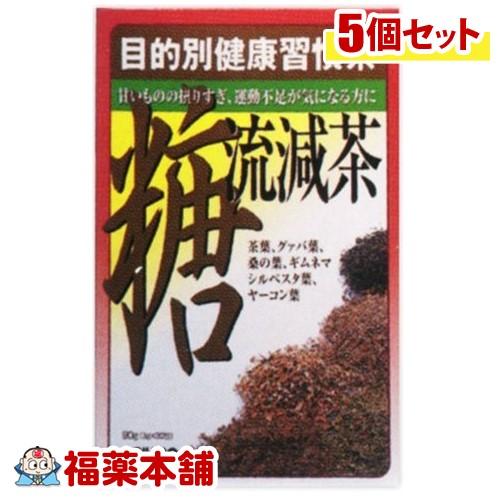 オリヒロ 健康習慣茶 健流減茶(3g×30袋)×5個 [宅配便・送料無料] 「T80」