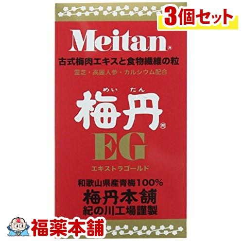 梅丹(メイタン)エクストラゴールド(EG) 180g×3個 [宅配便·送料無料]
