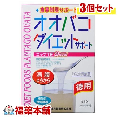 山本漢方 オオバコダイエットサポート(450g)×3個 [宅配便・送料無料] 「T60」