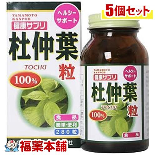杜仲葉粒100%(280粒)×5個 [宅配便・送料無料] 「T60」