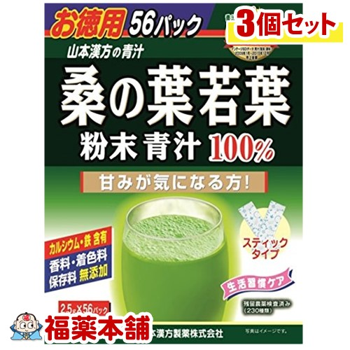 山本漢方 桑の葉若葉粉末青汁100%(2.5gx56パック)×3個 [宅配便・送料無料] 「T80」