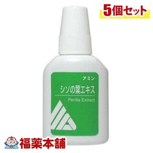 アミン シソの葉エキス青(20mL)×5個 [宅配便・送料無料] *