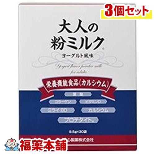 大人の粉ミルク(9.5gx30袋入)×3個 [宅配便・送料無料] 「T60」