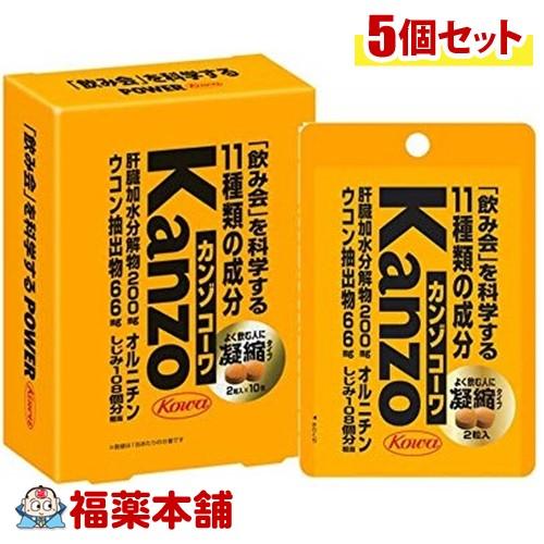 カンゾコーワ 粒タイプ(2粒x10包)×5個 [ゆうパケット送料無料] 「YP10」
