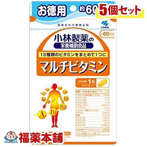 小林製薬 マルチビタミン(60粒入(約60日分)×5個 [ゆうパケット送料無料] 「YP10」