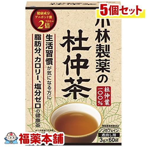 小林製薬 杜仲茶(煮だしタイプ)(3.0gx60包入)×5個 [宅配便・送料無料]