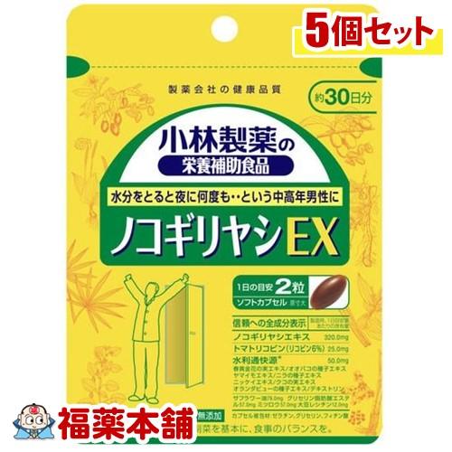 小林 ノコギリヤシEX(60粒)×5個 [小林製薬の栄養補助食品][ゆうパケット・送料無料] 「YP10」