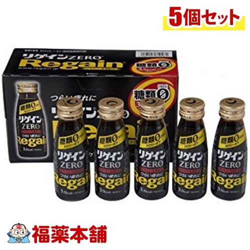リゲインゼロ(50mlx10本入)×5個 [宅配便・送料無料] 「T100」