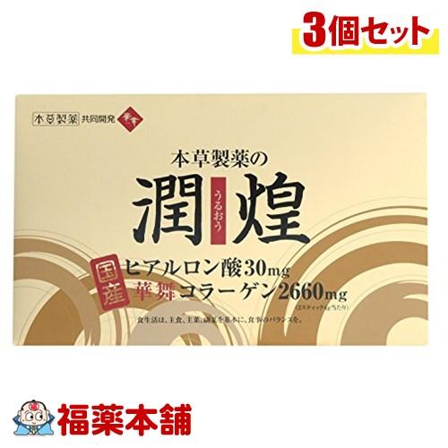 潤煌(うるおう)(2gx60本入)×3個 [宅配便・送料無料] *