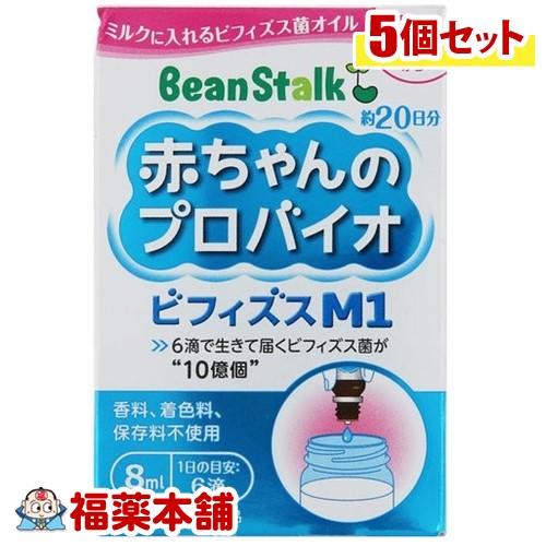 ビーンスターク 赤ちゃんのプロバイオビフィズスM1(8mL)×5個 [ゆうパケット・送料無料] *