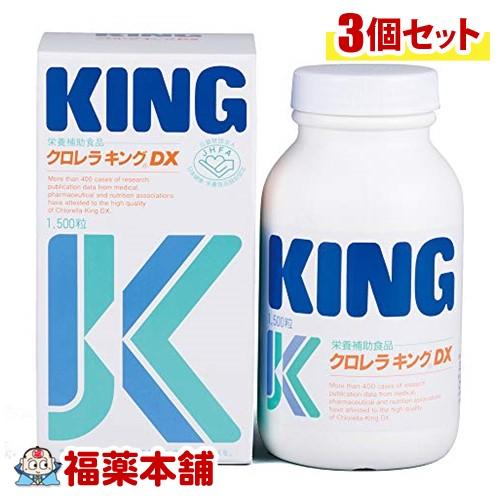 クロレラキングDX(1500粒)×3個 [宅配便・送料無料] *