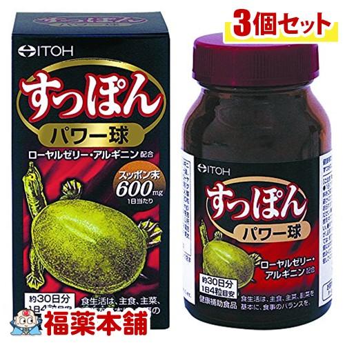 井藤漢方 すっぽんパワー球(120粒)×3個 [宅配便・送料無料] 「T60」