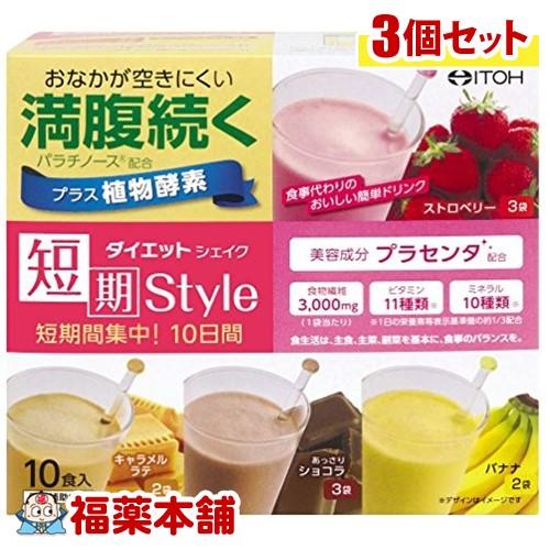 短期スタイル ダイエットシェイク(10包)×3個 [宅配便・送料無料] 「T60」