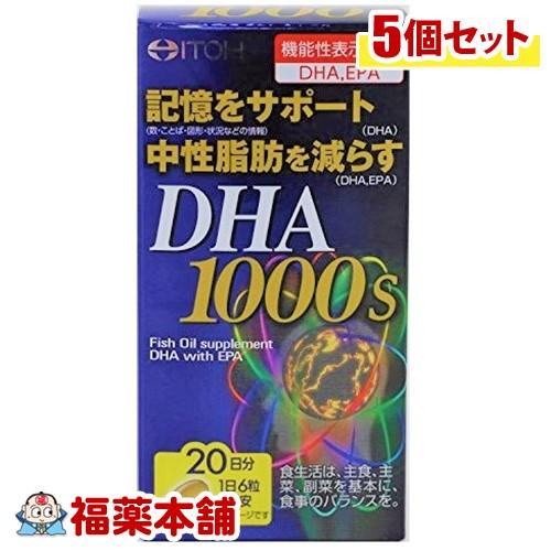 井藤漢方 DHA1000(120粒)×5個 [宅配便・送料無料]