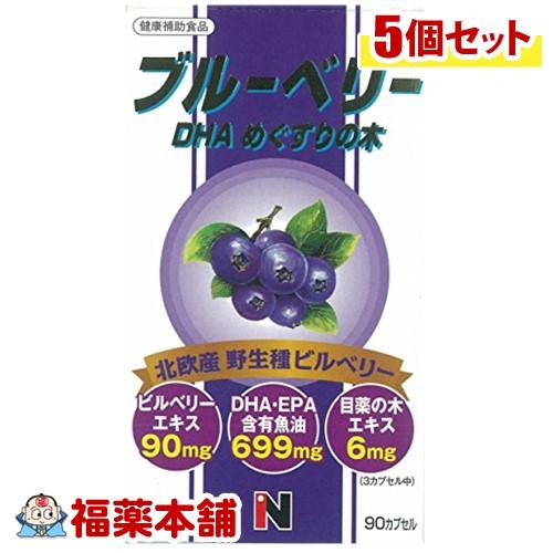 ブルーベリー DHA・メグスリの木混合(約90カプセル)×5個 [宅配便・送料無料] 「T60」