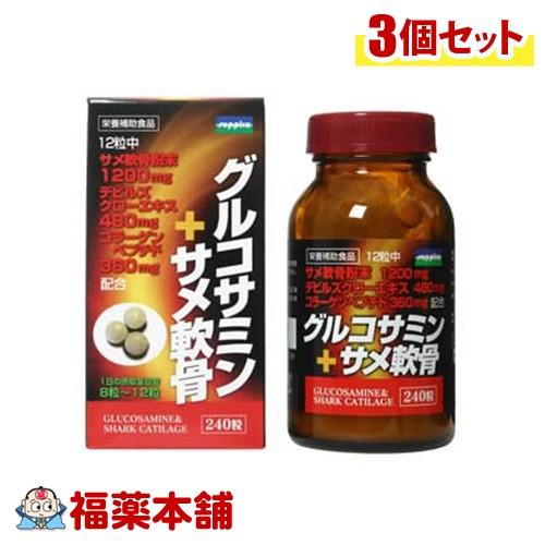グルコサミン+サメ軟骨(240粒)×3個 [宅配便・送料無料] 「T60」