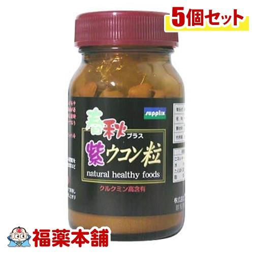 春秋プラス紫ウコン粒 (約250粒入)×5個 [宅配便・送料無料] 「T60」