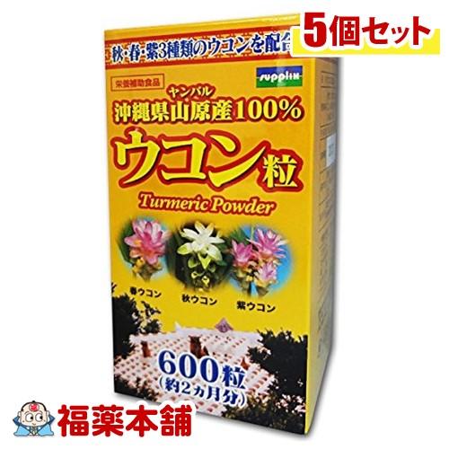 沖縄県山原産100%ウコン粒 (600粒)×5個 [宅配便・送料無料]