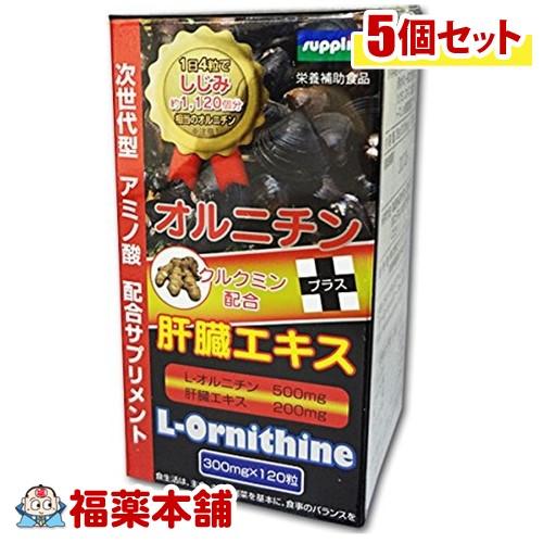 オルニチン+肝臓エキス(120粒)×5個 [宅配便・送料無料] 「T60」