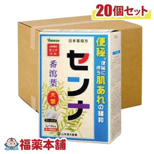 【第(2)類医薬品】山本漢方 日本薬局方 センナ分包(3Gx96包)×20個 [宅配便・送料無料]