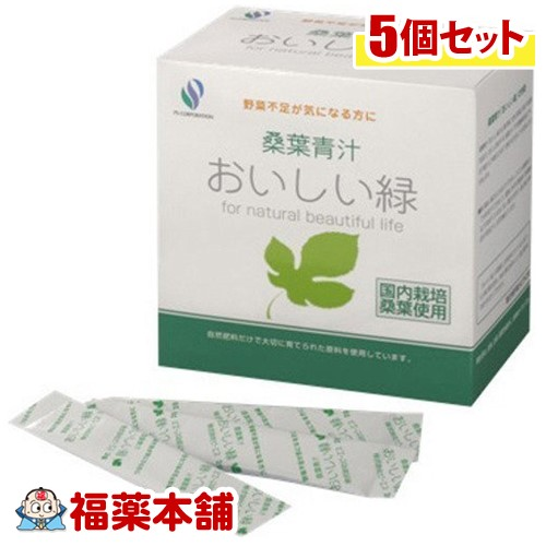 桑葉青汁 おいしい緑(120g(2gx60本入)×5個 [宅配便・送料無料] 「T60」