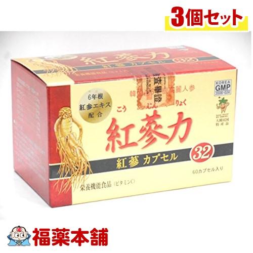 紅参力 紅参カプセル32(60カプセル)×3個 [宅配便・送料無料]