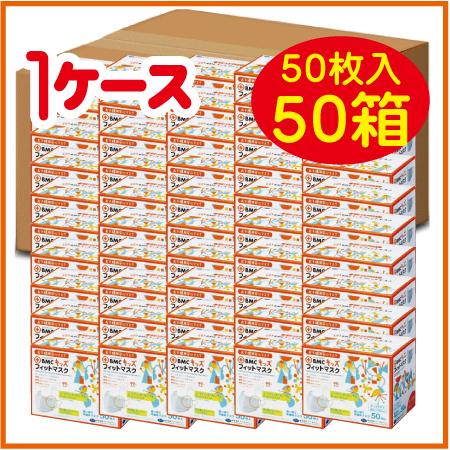 BMCフィットマスク キッズ1ケース(50枚入×50箱)【BMC】【お得用使い捨てマスク】 [宅配便・送料無料]