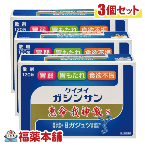 【第2類医薬品】恵命我神散S 120包×3個 [宅配便・送料無料]
