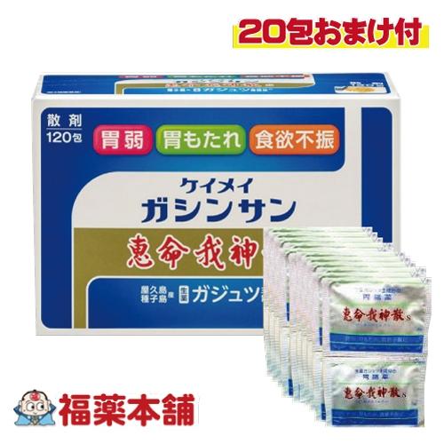 【第2類医薬品】恵命我神散S 120包「20包おまけ付き」 [宅配便・送料無料] 「T60」