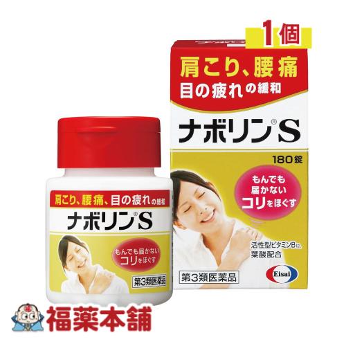 【第3類医薬品】☆ナボリンS 180錠 [宅配便・送料無料]