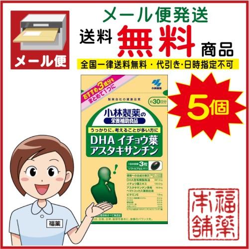 小林 DHAイチョウ葉アスタキサンチン 90粒×5個 [小林製薬の栄養補助食品] [ゆうパケット・送料無料]