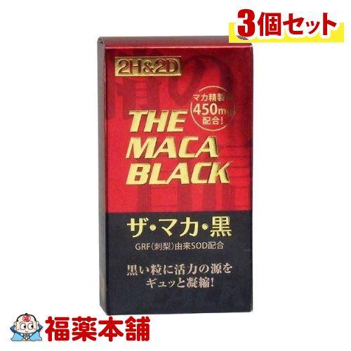 2H&2D ザ・マカ・黒(120粒)×3個 [宅配便・送料無料] *
