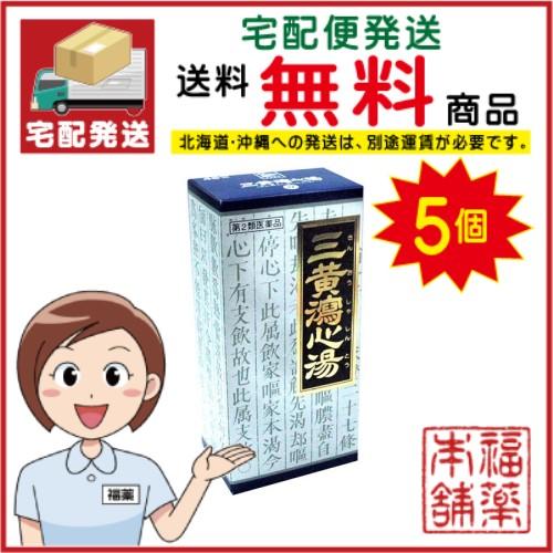 【第2類医薬品】クラシエ漢方 三黄瀉心湯 45包×5箱  [宅配便・送料無料]