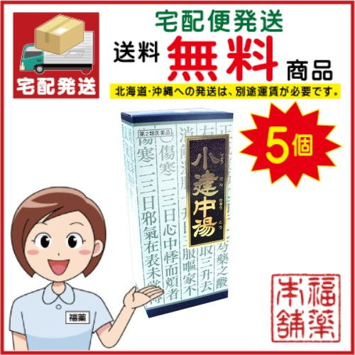 【第2類医薬品】クラシエ漢方 小建中湯 45包×5箱  [宅配便・送料無料]