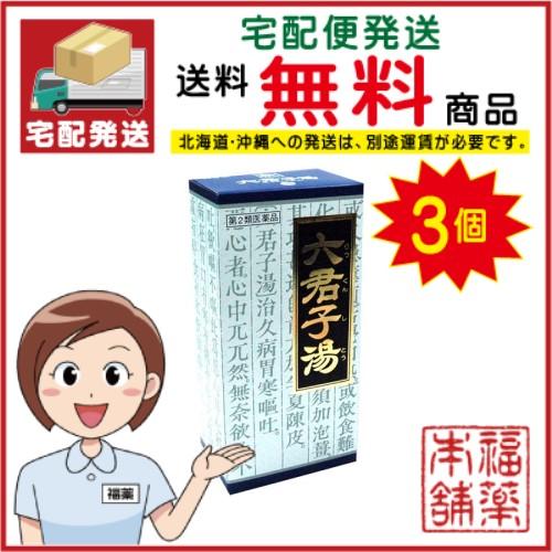 【第2類医薬品】クラシエ漢方 六君子湯 45包×3箱  [宅配便・送料無料]