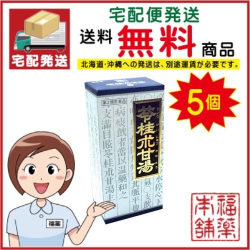 【第2類医薬品】クラシエ漢方 苓桂朮甘湯 45包×5箱  [宅配便・送料無料]