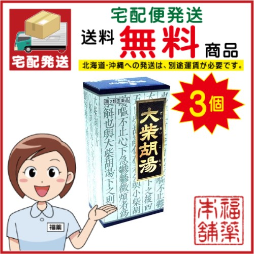 【第2類医薬品】クラシエ漢方 大柴胡湯 45包×3箱  [宅配便・送料無料]