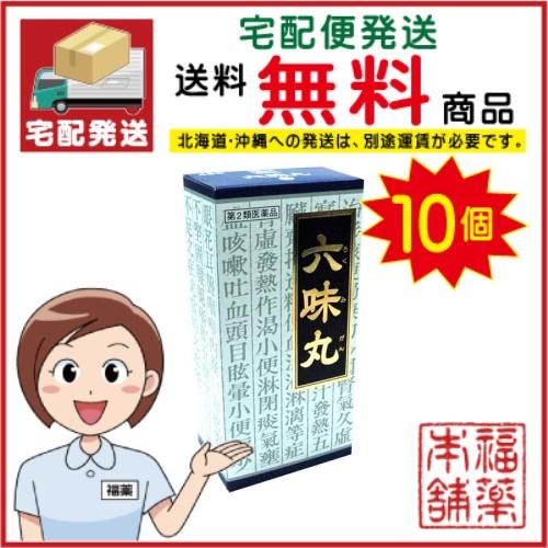 【第2類医薬品】クラシエ漢方 六味丸 45包×10箱  [宅配便・送料無料]