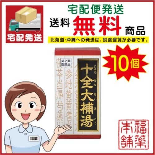 第2類医薬品】クラシエ漢方 十全...