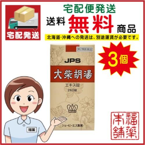【第2類医薬品】JPS 大柴胡湯エキス錠N 260錠×3個  [宅配便・送料無料]