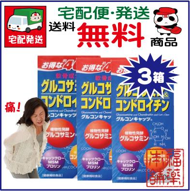 グルコンキャッツ(360粒×3箱) [宅配便・送料無料]