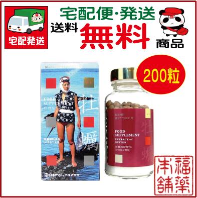 牡蠣(200粒)【かき肉エキス】【日本クリニック】 [宅配便・送料無料]