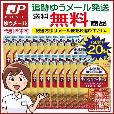 小林 ナットウキナーゼEX ウルトラパック 60粒×20個 [小林製薬の栄養補助食品] [ゆうパケット・送料無料]