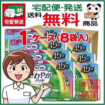 さわやかパッド 安心の中量用 (80cc)1ケース(45枚×8袋)【ライフリー】 [宅配便・送料無料]
